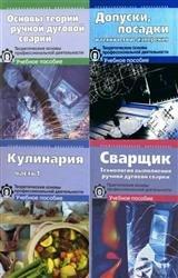 Профессиональное образование. Сборник (5 книг)