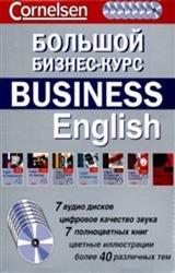Большой бизнес-курс / Business English (комплект из 7 книг + 7 CD)