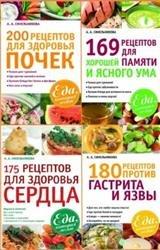 Еда, которая лечит. Сборник (34 книги)