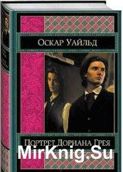 Оскар Уайльд - Сборник сочинений (105 книг)
