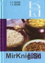 Каши. Сборник кулинарных рецептов