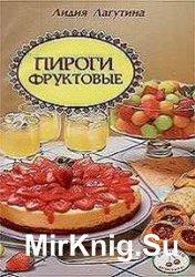 Пироги фруктовые