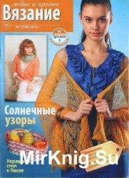 Вязание модно и просто №7 2014