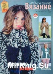Вязание модно и просто №19 2015