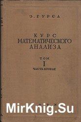 Курс Математического анализа т. 1 часть II