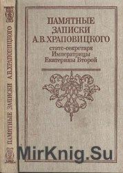 Памятные записки А.В. Храповицкого