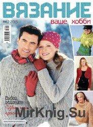 Вязание - ваше хобби №12 2015