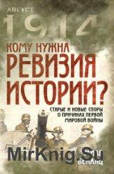 Кому нужна ревизия истории? Старые и новые споры о причинах Первой мировой  ...