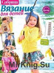 Сабрина. Вязание для детей №2 2015