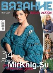 Вязание - ваше хобби №10 2014