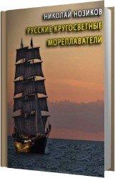 Русские кругосветные мореплаватели (Аудиокнига)