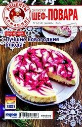Записки шеф-повара №12 2015