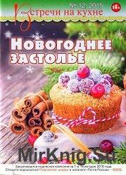 Встречи на кухне №12 2015. Новогоднее застолье