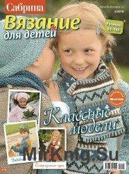 Сабрина. Вязание для детей №4 2015