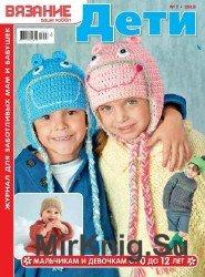 Вязание ваше хобби. Дети №7 2015