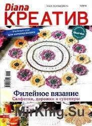 Diana Креатив №10 2015