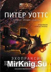 Питер Уоттс - Сборник сочинений (18 книг)