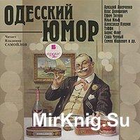 Одесский юмор (аудиокнига)