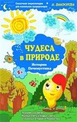 Сказочная энциклопедия для маленьких вундеркиндов. Чудеса в природе