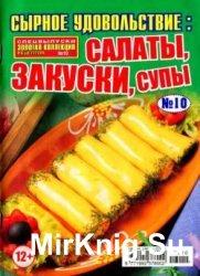Золотая коллекция рецептов. Спецвыпуск №10 2016
