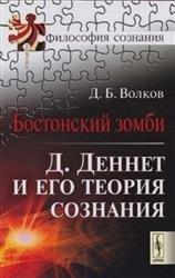 Бостонский зомби. Д. Деннет и его теория сознания