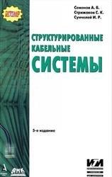 Cтруктурированные кабельные системы. 5-е издание