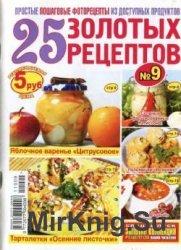 25 Золотых рецептов №9 2011
