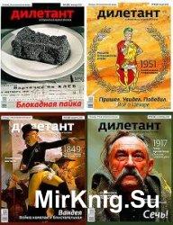 Архив журнала Дилетант (32 номера/2013-2015)