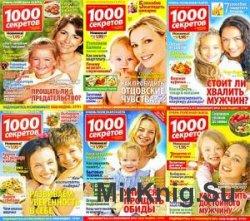 Архив журнала 1000 секретов и миллион советов (64 номера/2013-2015)