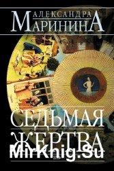 Седьмая жертва (Аудиокнига), читает Захарьев В.