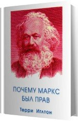 Почему Маркс был прав (Аудиокнига)