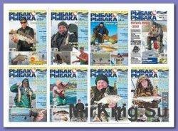 Рыбак рыбака (42 номера/2013-2015)