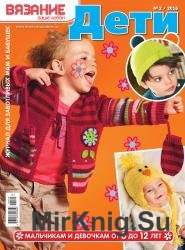 Вязание ваше хобби. Дети №2 2016