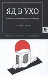 Яд в ухо. Исповедь и признание в русской литературе