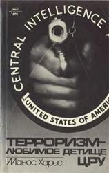 Терроризм - любимое детище ЦРУ
