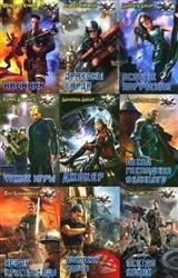 Боевая фантастика. Сборник (486 книг)