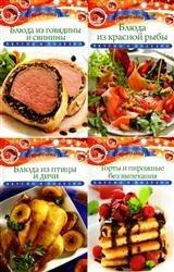 Азбука праздничной кулинарии. Сборник (9 книг)