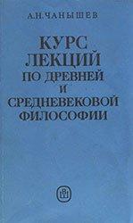 Курс лекций по древней и средневековой философии