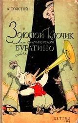 Золотой ключик или приключения Буратино (1963)