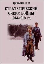 Стратегический очерк войны 1914-1918. В 7 томах