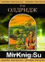 Рэй Олдридж - Сборник сочинений (24 книги)