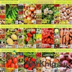 Овощеводство (17 номеров) 2012-2014