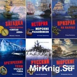 Морская летопись. Сборник (98 книг)