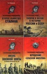 Историческое расследование. Сборник (23 книги)