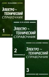 Электротехнический справочник. В 3-х томах