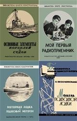 Библиотека юного конструктора. Сборник (27 книги)