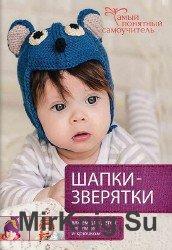 Вяжем для детей спицами и крючком  2015