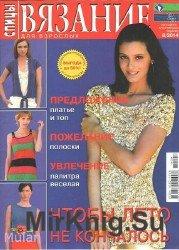 Вязание для взрослых. Спицы №8 2014