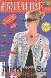 Вязание для взрослых. Спецвыпуск №7 2014