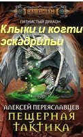 Пятнистый дракон. Цикл из 2-х книг
